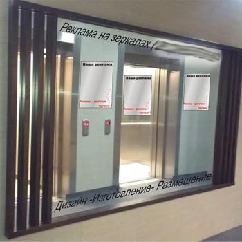 Установка зеркал в лифт