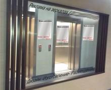 Зеркало для лифтов с установкой