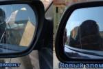 Если срочно надо заменить автомобильное зеркало
